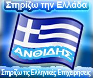 Στηρίζω την Ελλάδα