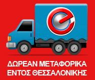 Δωρεάν μεταφορικά εντός Θεσσαλονίκης